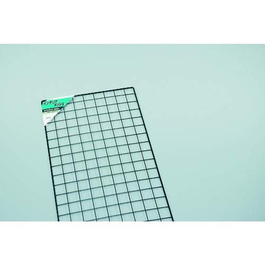 アパル肌寒い確かめる光 メッシュ PJ945-1 黒 900×450mm