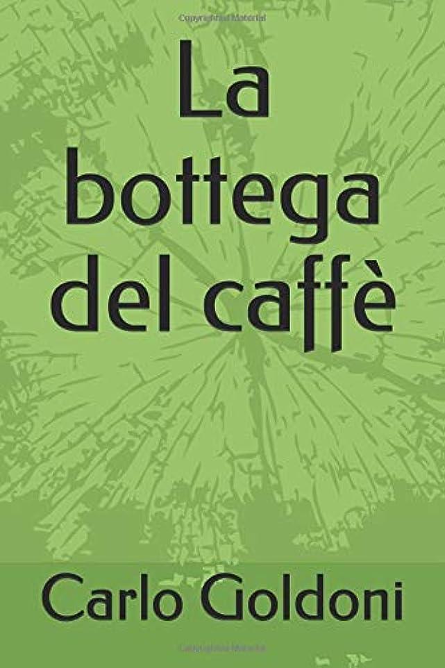 信頼性のある鮫優越La bottega del caffè
