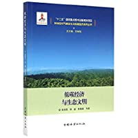 Low-carbon economy and ecological civilization(Chinese Edition)