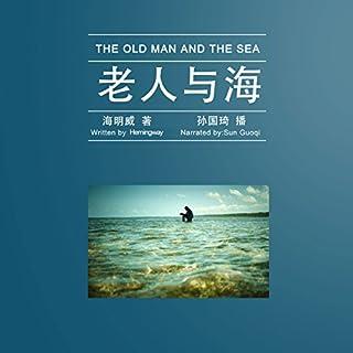 老人与海 - 老人與海 [The Old Man and the Sea] cover art