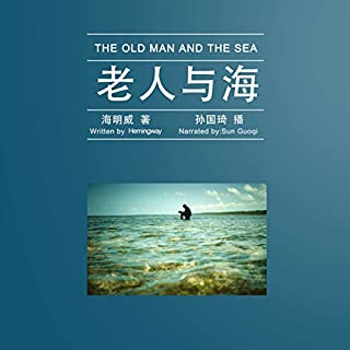 Page de couverture de 老人与海 - 老人與海 [The Old Man and the Sea]