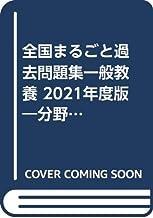 全国まるごと過去問題集一般教養 2021年度版―分野別 項目別 (教員採用試験「全国版」過去問シリーズ)