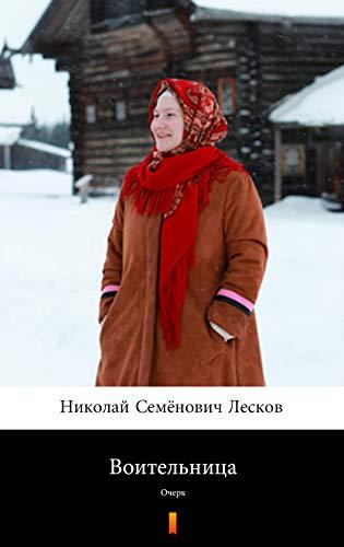 Воительница (Voitelnitsa. The Amazon): Очерк (Russian Edition)
