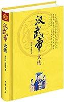 Biography of Emperor Wu of Han
