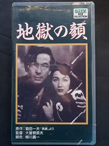 地獄の顔 [VHS]