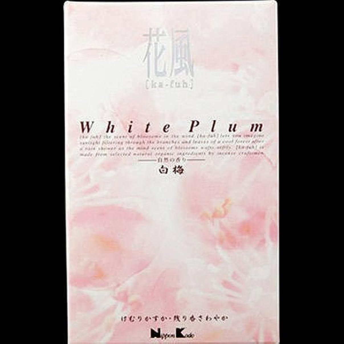 飾り羽光の地雷原【まとめ買い】花風 白梅 バラ詰 ×2セット