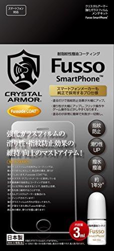 アピロス クリスタルアーマー強化ガラスフィルムメンテキット スマホ用 APIFDC003
