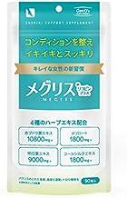ODECO.MART メグリスリコピンプラス 臨床試験済み 日本製 90粒30日分