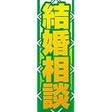 のぼり旗スタジオ のぼり旗 結婚相談003 大サイズH2700mm×W900mm