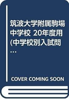 筑波大学附属駒場中学校 20年度用 (中学校別入試問題シリーズ)