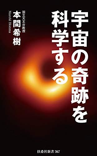 宇宙の奇跡を科学する (扶桑社BOOKS新書)
