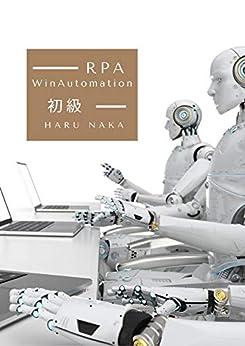 [Haru Naka]のWinAutomation初級編: WEBスクレーピングとEXCEL 交通費精算を自動実行