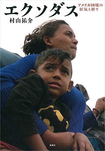 エクソダス: アメリカ国境の狂気と祈り