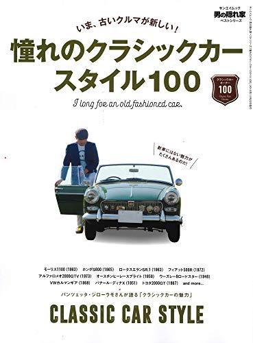 憧れの クラシックカー スタイル 100 (男の隠れ家ベストシリーズ サンエイムック)