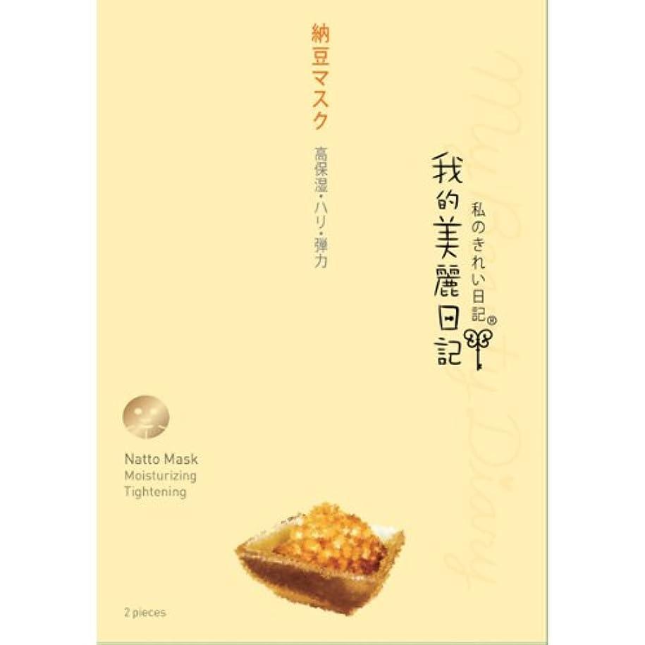 ステートメント鯨グラム我的美麗日記 私のきれい日記 納豆マスク 23ml×2枚