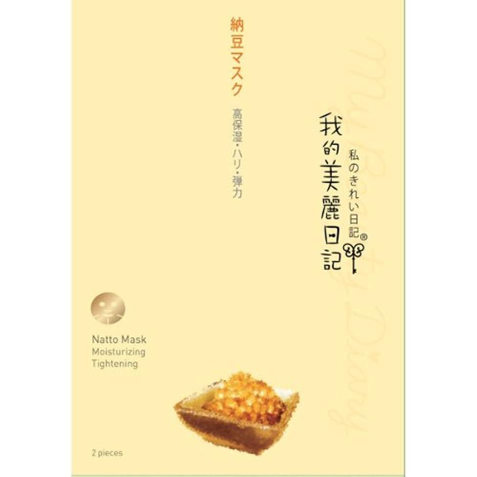 反毒ピクニック我的美麗日記 私のきれい日記 納豆マスク 23ml×2枚