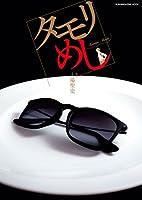 タモリめし (SUN-MAGAZINE MOOK)