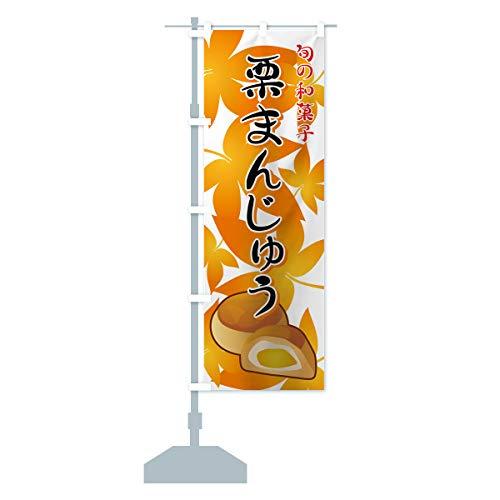 栗まんじゅう のぼり旗 サイズ選べます(ジャンボ90x270cm 左チチ)