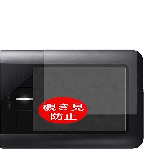 VacFun Anti Espia Protector de Pantalla, compatible con Wacom Bamboo CTL460 / CTH460, Screen Protector Filtro de Privacidad Protectora(Not Cristal Templado) NEW Version