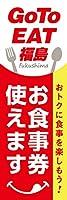 【受注生産】既製品 のぼり 旗 GO TO EAT イート キャンペーン 福島 ふくしま お食事券 使えます クーポン 割引券 飲食店 goto-25-11