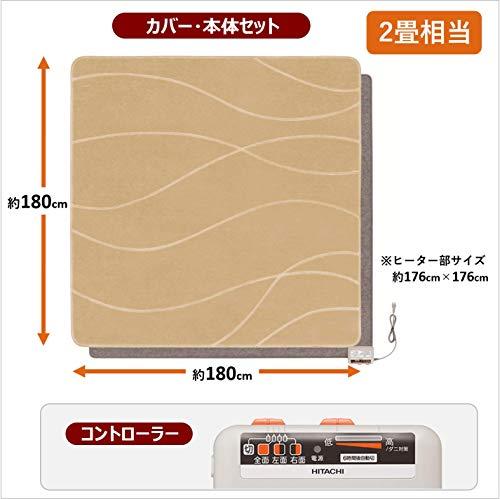 日立ホットカーペット本体カバーセット~2畳相当(約180×180cm)毛足の長いタイプふんわり極細繊維丸洗い可こたつ使用可能ヒーター部防水HLU-2708