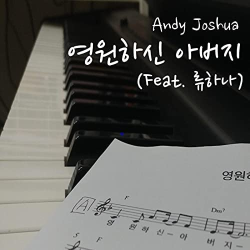 Andy Joshua