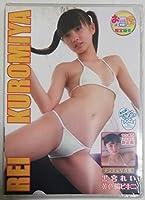 黒宮れい デジタル写真集CDROM 黄色縞ビキニ コレクション