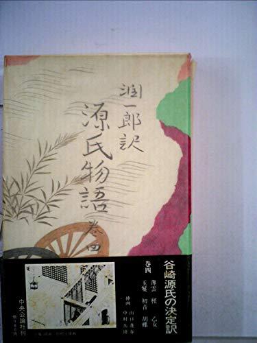 潤一郎訳源氏物語〈巻4〉 (1980年)