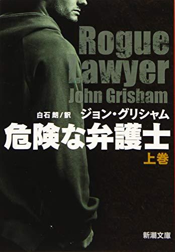 危険な弁護士 (上) (新潮文庫)の詳細を見る