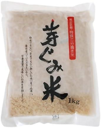 芽ぐみ米 1kg