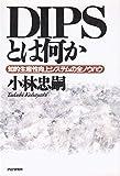 DIPSとは何か―知的生産性向上システムの全ノウハウ