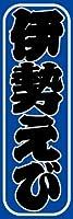 のぼり旗スタジオ のぼり旗 伊勢えび002 通常サイズ H1800mm×W600mm