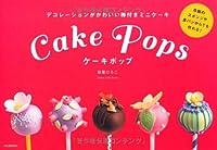 ケーキポップ Cake Pops