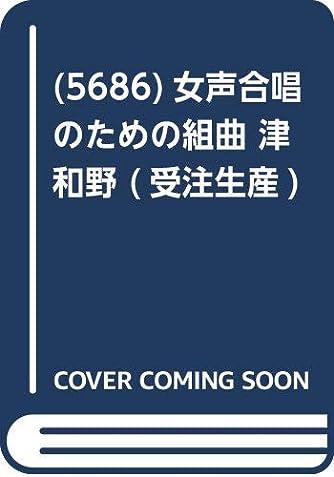 (5686)女声合唱のための組曲 津和野 (受注生産)
