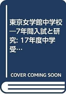 東京女学館中学校―7年間入試と研究: 17年度中学受験用 (26)