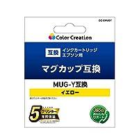 エレコム カラークリエーション 互換インク エプソン MUG-Yマグカップ EW-052A/EW-452A対応 イエロー 単色 CC-EMUGY