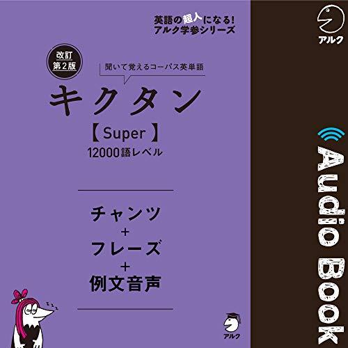 『改訂第2版キクタン【Super】12000語レベル チャンツ+フレーズ+例文音声』のカバーアート