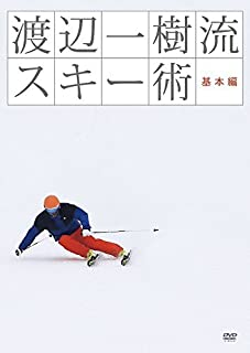 渡辺一樹流スキー術 基本編 [DVD]