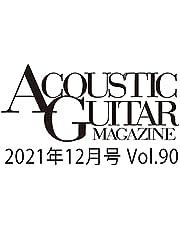 アコースティック・ギター・マガジン (ACOUSTIC GUITAR MAGAZINE) 2021年12月号 AUTUMN ISSUE Vol.90