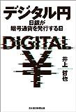 デジタル円 日銀が暗号通貨を発行する日 (日本経済新聞出版)