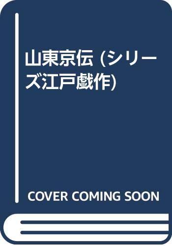 山東京伝 (シリーズ江戸戯作)