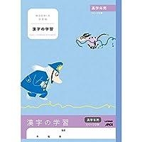 アピカ ムーミン学習帳 漢字の学習 高学年用 1ページ2字