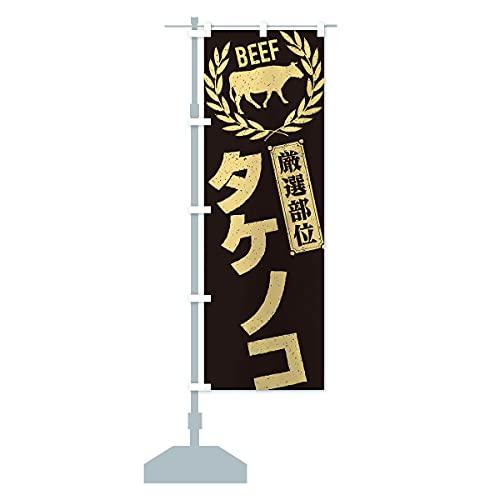 タケノコ/牛肉・焼肉・部位・肉屋 のぼり旗 サイズ選べます(コンパクト45x150cm 左チチ)