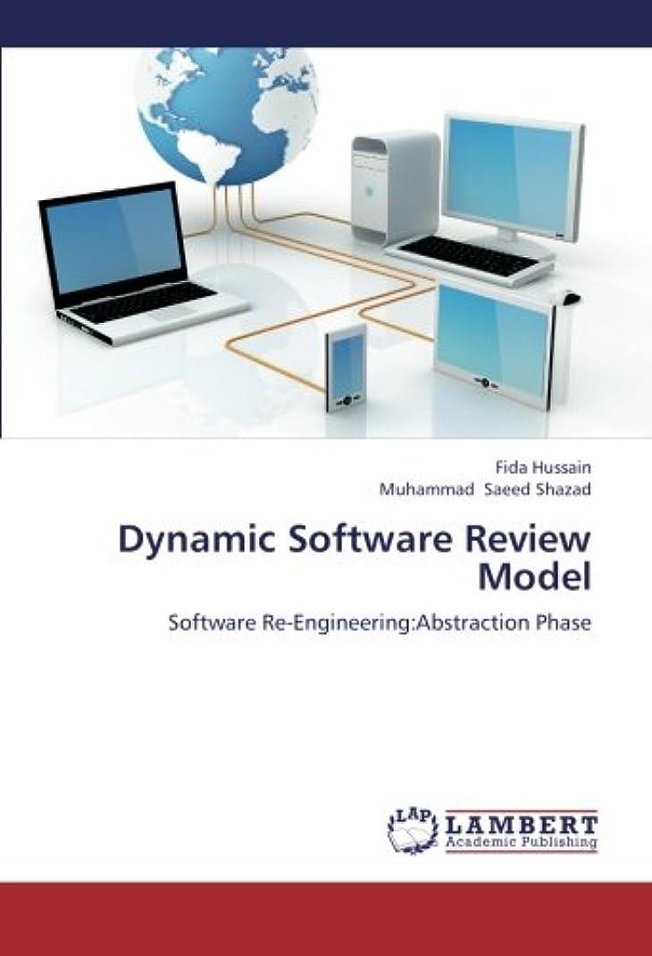 コンベンション無視構造的Dynamic Software Review Model