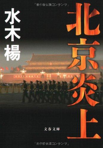 北京炎上 (文春文庫)の詳細を見る