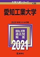 愛知工業大学 (2021年版大学入試シリーズ)