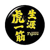 プロ野球 阪神タイガースグッズ 生涯虎一筋缶バッジ