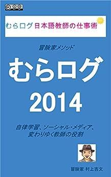 [村上 吉文]のむらログ2014: 自律学習、ソーシャル・メディア、変わりゆく教師の役割 (冒険の書)