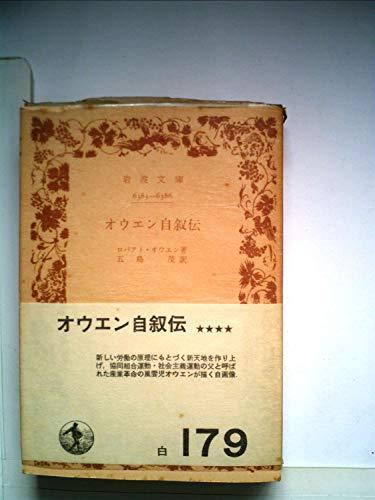 オウエン自叙伝 (岩波文庫 白 108-2)