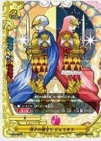 バディファイト「創星の道標」&「コスモエリミネーション」 双子の星守り ジェミオス D-SS02/0009